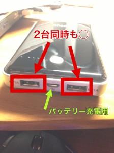 充電口の紹介!!