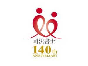 司法書士制度140周年