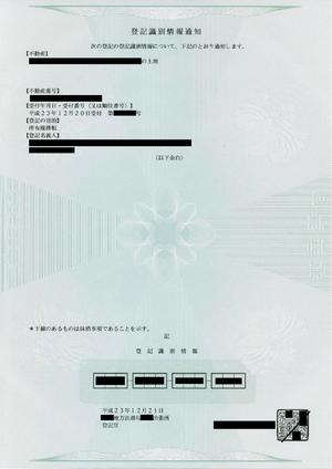 登記識別情報の現物見本です。 写真引用:登記識別情報 - Wikipedia