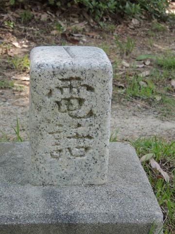 電話の石碑