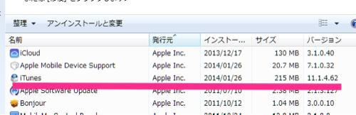 iTunes ver