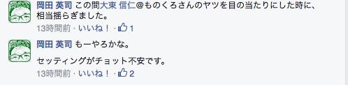 スクリーンショット 2014-04-22 14.50.07
