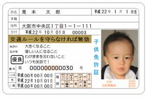 偽造は本当に厄介です! (引用元:子供免許証|カードタイプ|赤ちゃん・子供・ペットの記念品|アニバーサリー)