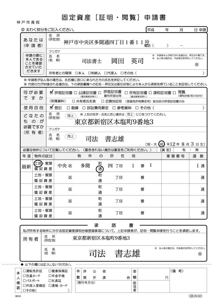 昨日に引き続き、神戸市の評価証明申請書です