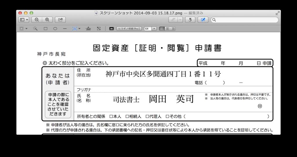 スクリーンショット 2014-09-03 15.54.16