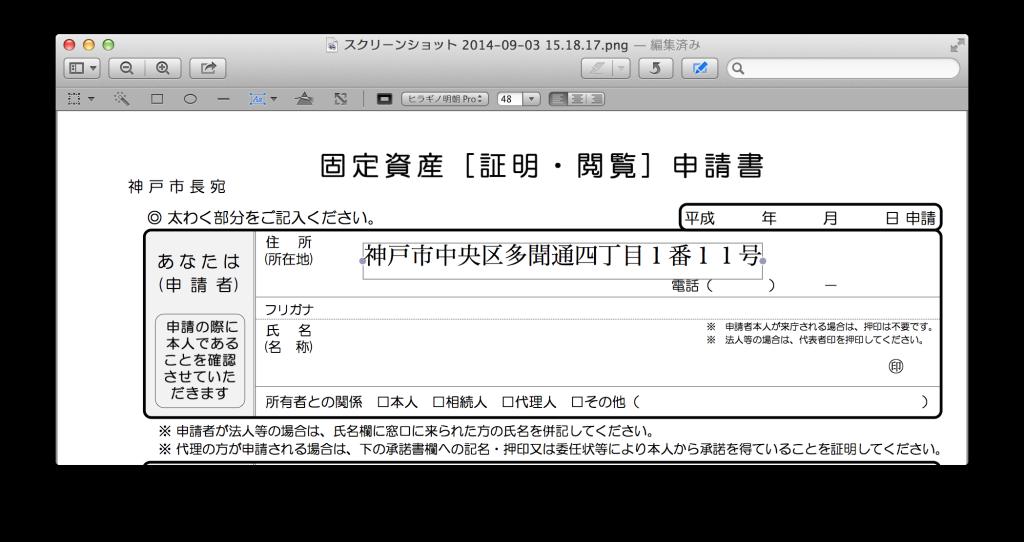 スクリーンショット 2014-09-03 15.51.29