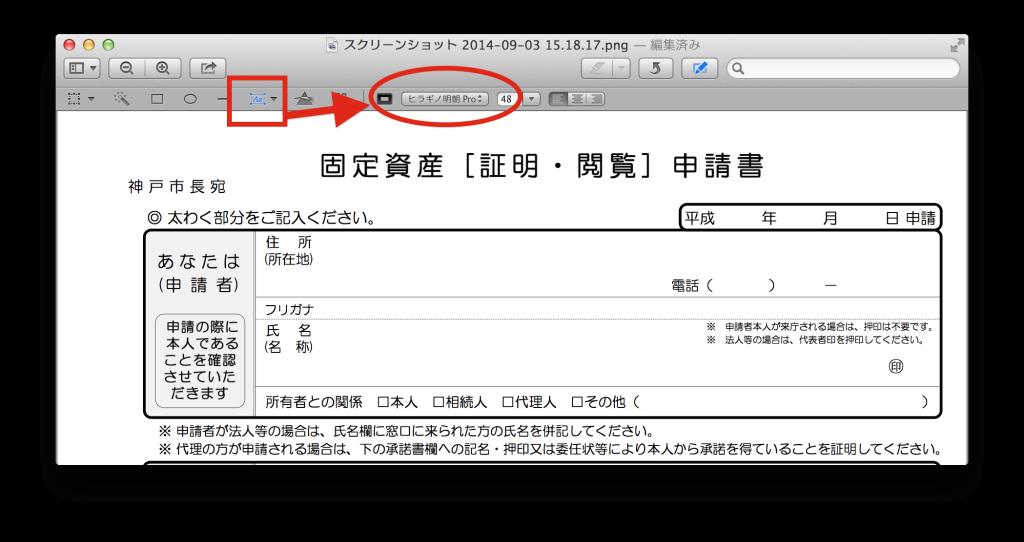 スクリーンショット 2014-09-03 15.49.36