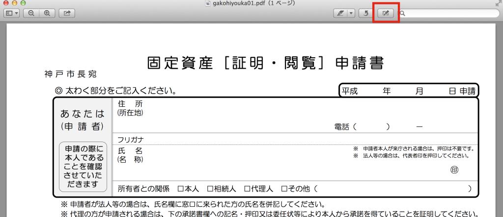 スクリーンショット 2014-09-03 19.51.51