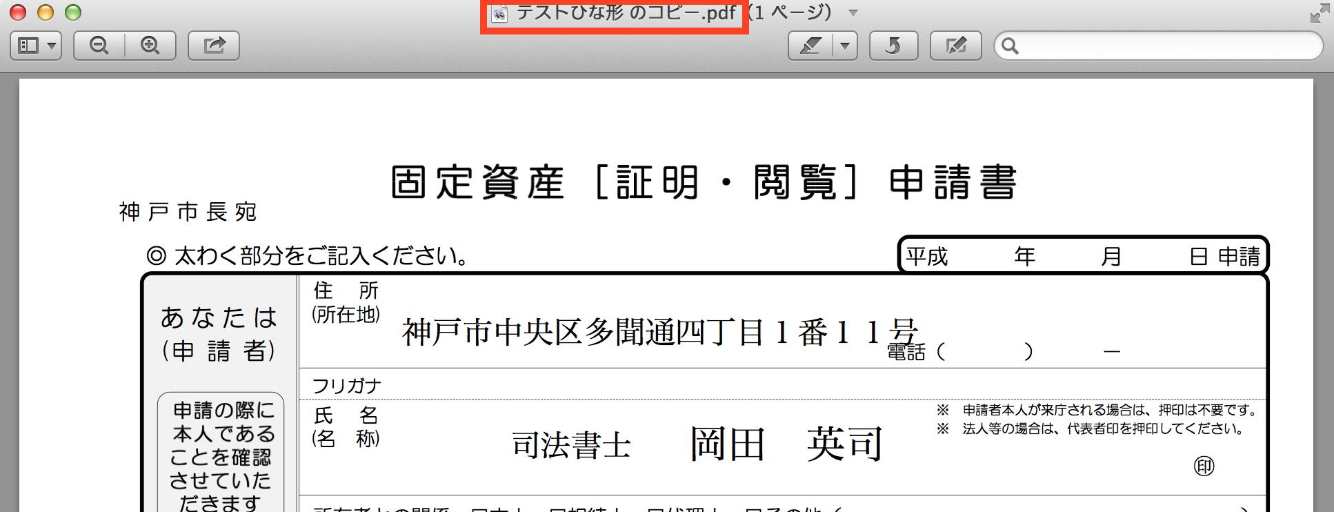 スクリーンショット 2014-09-04 19.29.54
