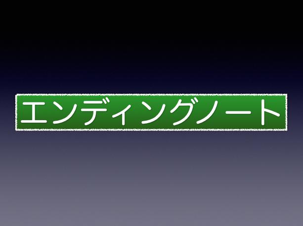 スクリーンショット 2014-10-15 20.09.49