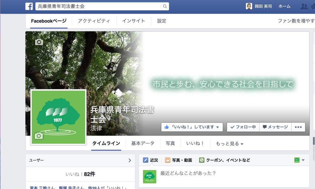 兵庫県青年司法書士会のFacebookファンページです!