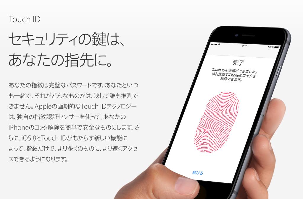 本当に画期的です! <出典元:Apple - iPhone 6 - Touch ID>