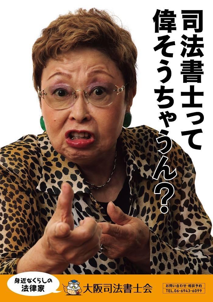 製作:大阪司法書士会
